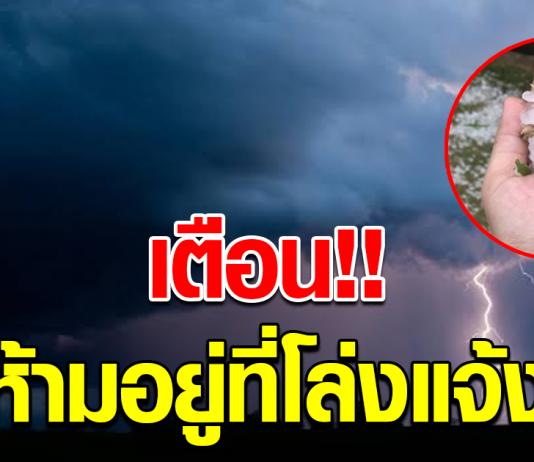 เตือน ทั่วไทยฝนหนัก