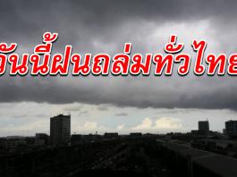 อุตุฯ เตือนวันนี้ ฝนฟ้าคะนองลมกระโชกแรงเกือบทั่วไทย