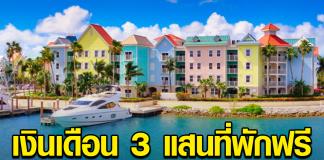 ครอบครัวเศรษฐี รับสมัครคู่รักดูแลบ้าน เกาะส่วนตัว เงินเดือน 300,000 ที่พักฟรี