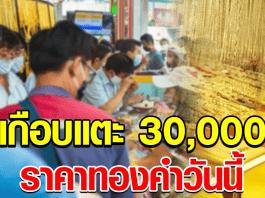 นักลงทุนเช็กด่วน ราคาทองคำวันนี้ เกือบแตะ 30,000