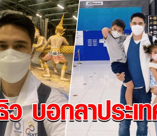 แมทธิว บอกลา ประเทศไทย