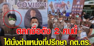 แห่ยินดี 2 ตลกดังเมืองไทย นั่งตำแหน่งที่ปรึกษา กต.ตร.