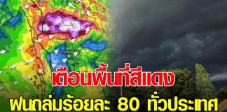 วันนี้หนัก เตือนพื้นที่สีแดง ฝนถล่มซ้ำอีกร้อยละ 80 ทั่วประเทศ