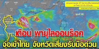 พายุไลออนร็อค จ่อเข้าไทย