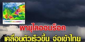 จับตา พายุไลออนร็อค เคลื่อนตัวเร็วขึ้น เข้าไทยไวกว่าเดิม เตรียมรับมือ