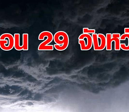 กรมอุตุฯ เตือน 29 จังหวัด