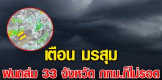 กรมอุตุฯ เตือนมรสุม ทำฝนถล่ม 33 จังหวัด กทม.ก็ไม่รอด