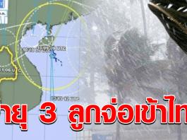 เตือนพายุ 3 ลูกจ่อเข้าไทย ภาคอีสานอ่วมระวังน้ำท่วมถึงพ.ย.